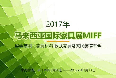 2017年马来西亚国际家具展MIFF