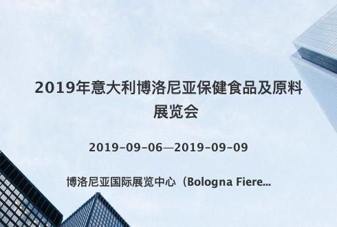 2019年意大利博洛尼亚保健食品及原料展览会