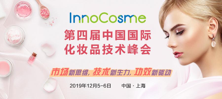 InnoCosme2019第四届中国国际化妆品技术峰会