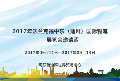 2017年法兰克福中东(迪拜)国际物流展览会邀请函
