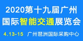 2020第19屆廣州國際智能交通展覽會