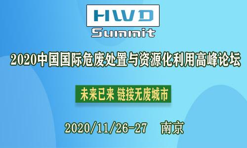 2020中國國際危廢處置與資源化利用高峰論壇