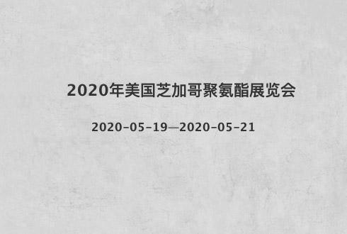 2020年美国芝加哥聚氨酯展览会