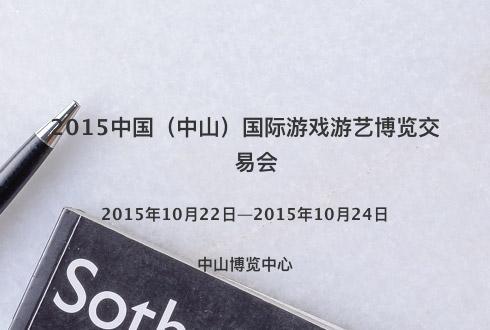 2015中国(中山)国际游戏游艺博览交易会