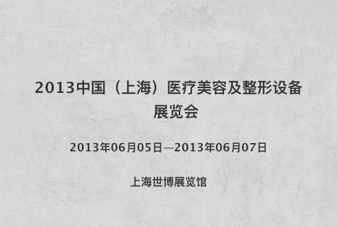 2013中国(上海)医疗美容及整形设备展览会