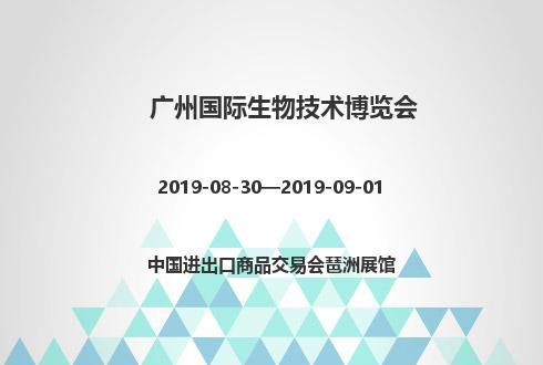 2019年广州国际生物技术博览会