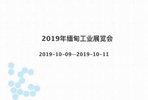 2019年缅甸工业展览会