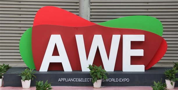 AWE-中国国际家电及消费电子博览会
