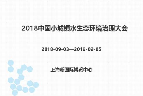 2018中国小城镇水生态环境治理大会