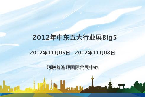 2012年中东五大行业展Big5