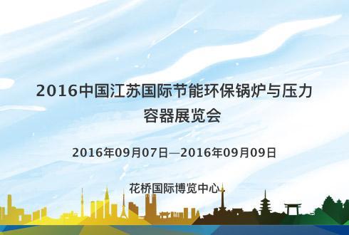 2016中国江苏国际节能环保锅炉与压力容器展览会