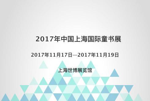 2017年中國上海國際童書展