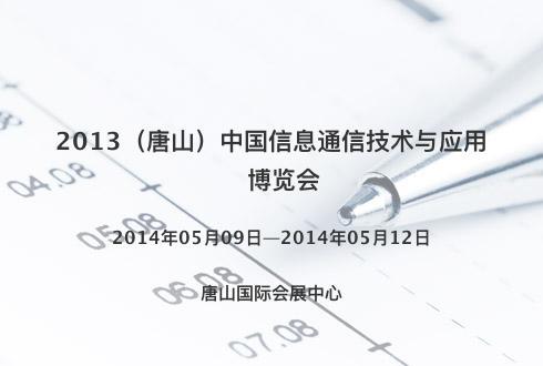 2013(唐山)中国信息通信技术与应用博览会