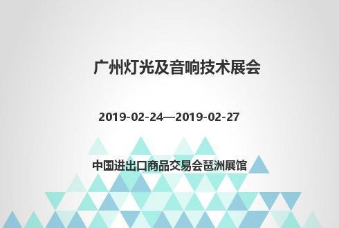 2019年广州灯光及音响技术展会