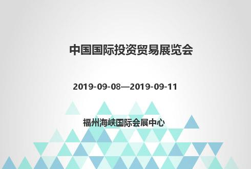 2019年中国国际投资贸易展览会