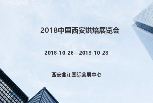 2018中国西安烘焙展览会