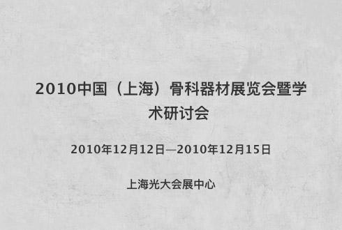 2010中国(上海)骨科器材展览会暨学术研讨会