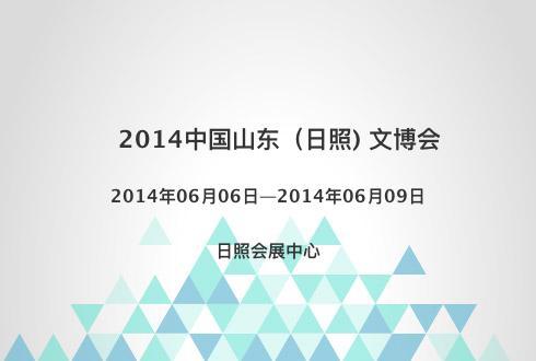 2014中国山东(日照) 文博会