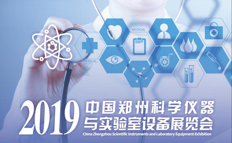 2019中国郑州科学仪器与实验室设备展览会