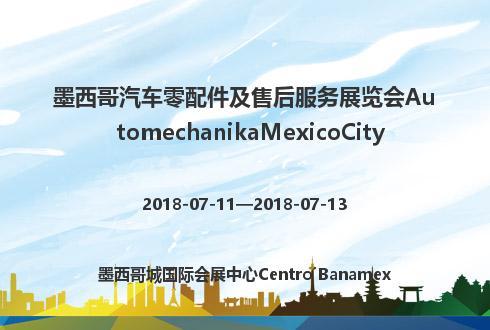 墨西哥汽车零配件及售后服务展览会AutomechanikaMexicoCity