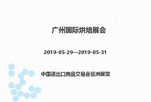 2019年广州国际烘焙展会