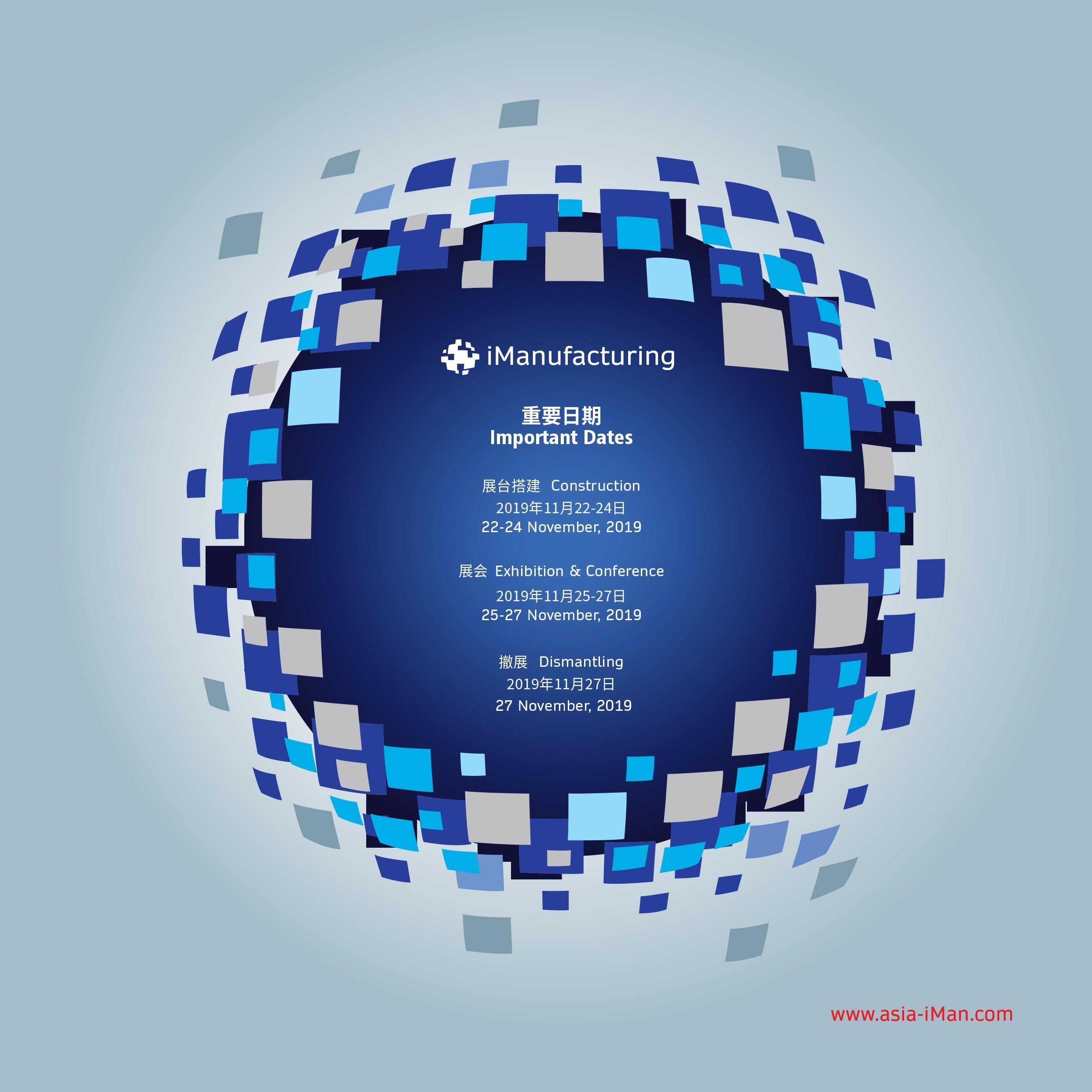 2019亚洲智能集成及智能制造解决方案展览会