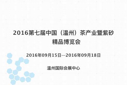2016第七届中国(温州)茶产业暨紫砂精品博览会