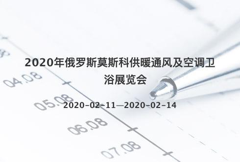 2020年俄罗斯莫斯科供暖通风及空调卫浴展览会