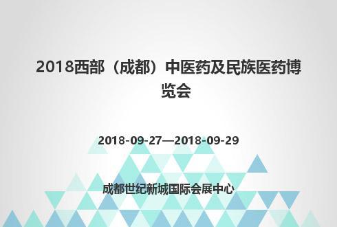 2018西部(成都)中医药及民族医药博览会