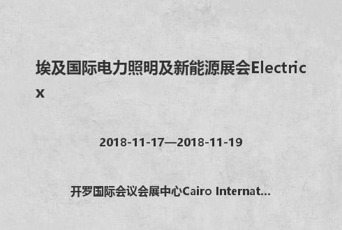 埃及国际电力照明及新能源展会Electricx