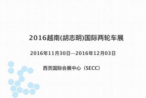 2016越南(胡志明)国际两轮车展