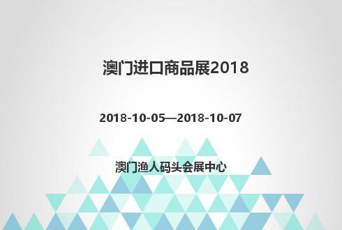 澳门进口商品展2018