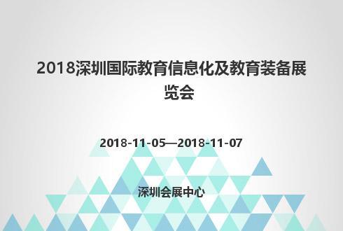 2018深圳国际教育信息化及教育装备展览会