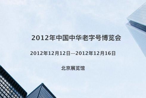 2012年中国中华老字号博览会