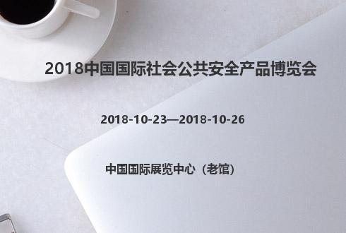 2018中国国际社会公共安全产品博览会