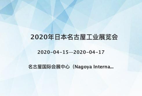 2020年日本名古屋工业展览会