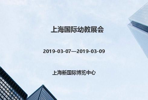 2019年上海国际幼教展会