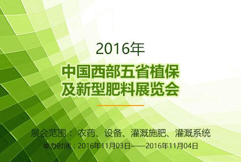 2016年中国西部五省植保及新型肥料展览会