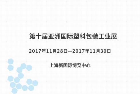 第十届亚洲国际塑料包装工业展