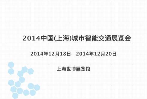 2014中国(上海)城市智能交通展览会