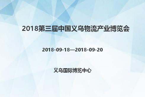2018第三届中国义乌物流产业博览会