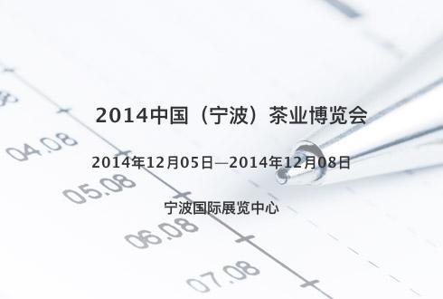 2014中国(宁波)茶业博览会