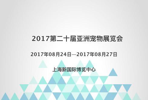 2017第二十届亚洲宠物展览会