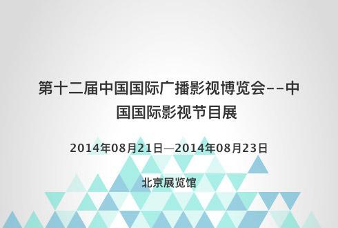 第十二届中国国际广播影视博览会--中国国际影视节目展
