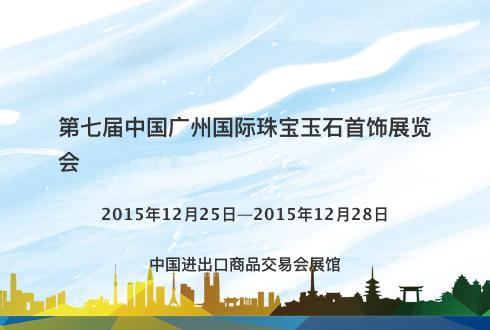 第七届中国广州国际珠宝玉石首饰展览会