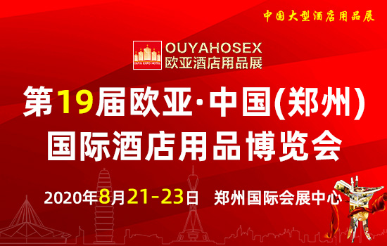 第十九届欧亚·中国(郑州)国际酒店用品博览会