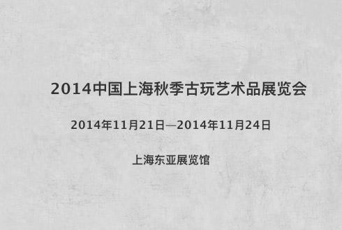 2014中国上海秋季古玩艺术品展览会