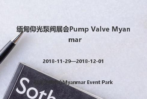 缅甸仰光泵阀展会Pump Valve Myanmar