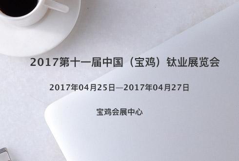 2017第十一届中国(宝鸡)钛业展览会