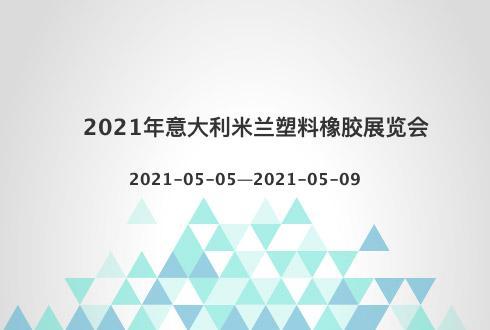 2021年意大利米兰塑料橡胶展览会